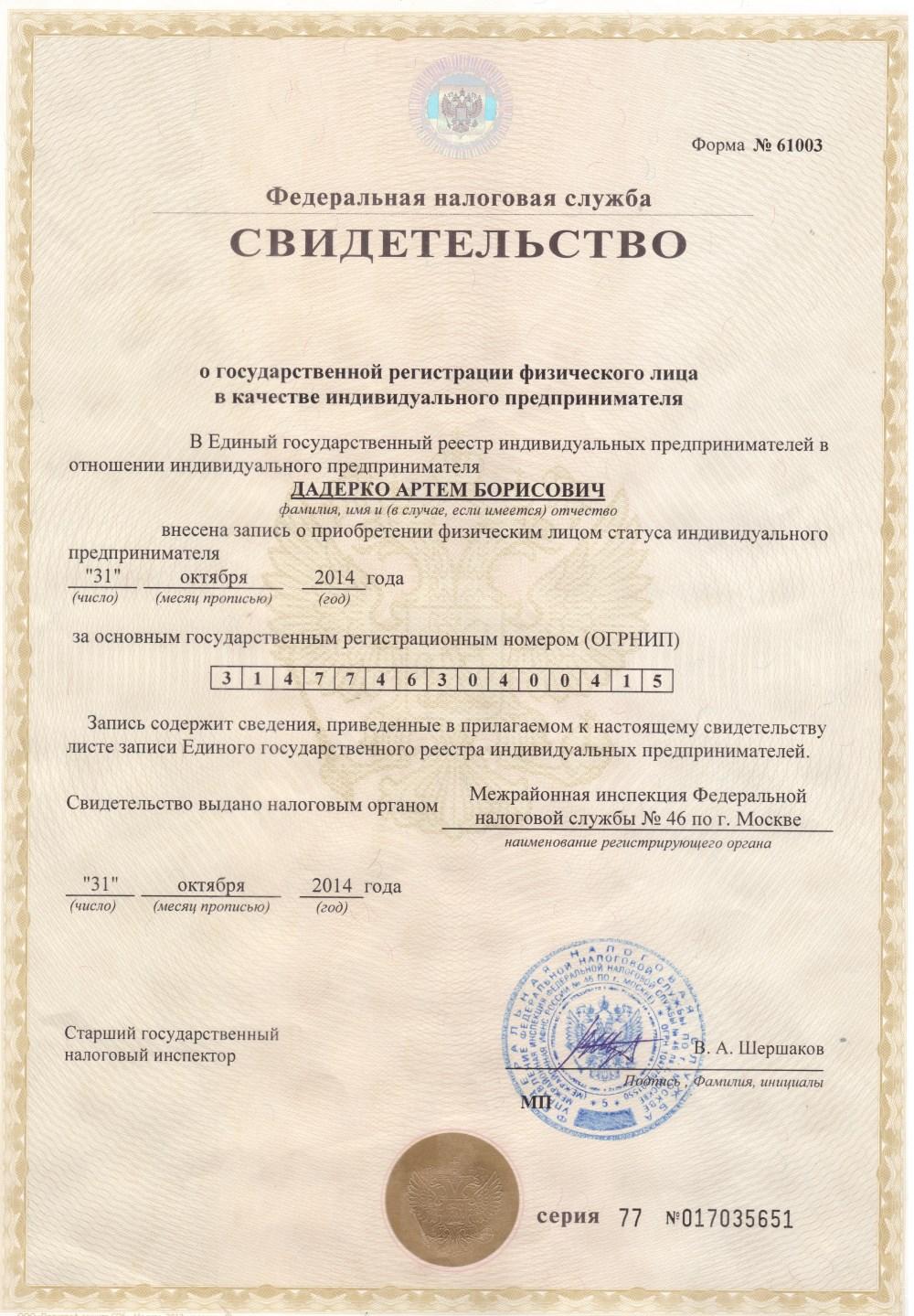 ЦентроТехника - Сертификат ИП